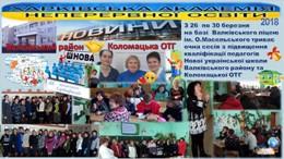http://valki-rvo.at.ua/Listi/svitlani.jpg